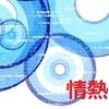 情熱中国(9-1)【はーもりこさん・作文指導講師】