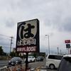 回転ずし はま寿司 厚木及川店にいってきました。