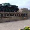 中国旅行 - 2018年夏⑤(内モンゴル - 海拉尔ハイラル)世界反法西斯战争海拉尔纪念园
