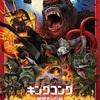 キングコング髑髏島の巨神(2D・吹替)ーー神殺しと怪獣たちのバラッド  ★★★☆(3.4)