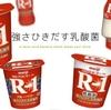 【検証結果】R1を5カ月食べ続けて 効果を検証してみた