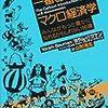 『この世で一番面白いマクロ経済学』 マクロ経済学をわかりやすく理解したい経済学部生にオススメの一冊!!