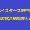 【横浜DeNA】ベイスターズ中日戦・練習試合結果まとめ/2月13日