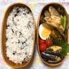 20170801豆アジの黒酢南蛮漬け弁当