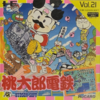 わが青春のPCエンジン(96)「スーパー桃太郎電鉄」