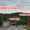道路の疑問 | 高速道路や自動車専用道路の規制速度について