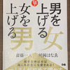 【本】斎藤一人 男を上げる女 女を上げる男(前編)