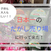子供も大人も楽しい!「日本一のだがし売り場」に行ってきた!2歳と4歳に好きに買い物をさせたら・・・