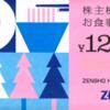ゼンショー・株主優待券