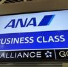 〔2017年11月ANA成田-ホノルル便ビジネスクラス搭乗記 後編〕チェックイン~ラウンジ潜入 & ANAのスタッガード座席や設備をまとめて紹介!