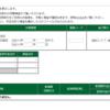 本日の株式トレード報告R2,04,17