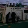 奄美大島 加計呂麻島