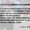 【悲報】ツール・ド・つくば大会延期
