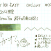 #0905 TIPS2019限定 Noble Green Tea(殿下の高貴な緑茶)