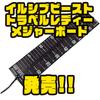 【WCZ×SU】コラボメジャーシート「イルシブビーストトラベルレディーメジャーボード」発売!