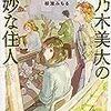 樫乃木美大の奇妙な住人  長原あざみ、最初の事件(★★★☆☆)