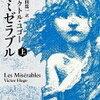 小4と読む『レ・ミゼラブル①』~教養として覚えておきたい名シーンを紹介