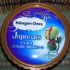 お値段高めの贅沢アイス ハーゲンダッツ ダブル抹茶 練乳黒みつ