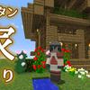 """【初心者向け】豆腐卒業!?お手軽素材で簡単に""""家""""を作る方法"""