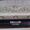君は、日本初の冷房車を知っているか