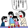 No.1658 令和元年の初日の朝は家族全員でR-1で乾杯したのだが痛恨のミスをしてしまった!