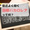 横浜国際高校:最近よく聞く「国際バカロレア」って何?