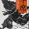 武士と新歴史主義