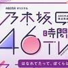 【乃木坂46】46時間TV〜その後・・・