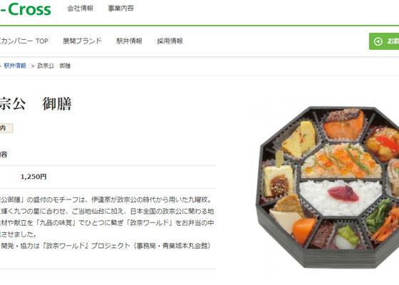 たった一つの駅弁で巡る伊達家の足跡【旅する日本史・番外編】