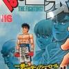 漫画「はじめの一歩」116巻・最新刊詳しい感想とネタバレ★あらすじ