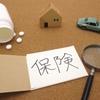 【完全保存版】本当に必要な保険はこれだ!入るべき保険の完全マニュアル