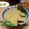 つじ田で食レポ!すだちと黒七味で食べる濃厚つけ麺が超美味しい!