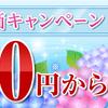 楽天モバイル、人気端末が680円~!ウキウキ特価キャンペーン開催中