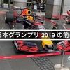 F1 日本グランプリ 2019 の前に…