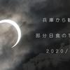 部分日食からちょうど一ヶ月 写真・映像を公開!!