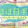 【ほぼ日手帳/hobonichi #23】コラージュ作業動画?ペーパードールメイト デコ