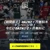 【2ヶ月無料】DAZN入会のチャンス【やり方も解説】