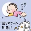 落とすブーム【生後9カ月】