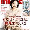 【雑誌付録】InRed(インレッド)11月号 増刊号/スヌーピー ブック型ポーチ2個セット/小魚しらすのYouTube動画