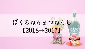 ぼくのねんまつねんし【2016→2017】