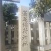 桜も見納めですねぇ、ブラブラして・・・満足稲荷神社を訪れてみた。