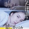 映画『嘘を愛する女』あらすじキャスト評価 長澤まさみ高橋一生出演映画