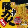 マルちゃん 黒い豚カレー焼そば 116−6円