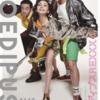 <観劇レポ>KAAT「オイディプスREXXX」絶対観るべし。斬新な演出で展開されるギリシャ悲観劇