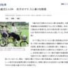 アジア化する日本『自転車 5歳児2人OK 双子のママ、3人乗りを開発』毎日新聞2017年1月18日 17時54分。まじで東南アジアの3人乗り。中国でもみられない。