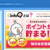 infoQ おすすめアンケートサイト