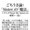 【2日目・東1・E02a】C93新刊『ごちうさ論:「Sister」の「魔法」〜『Dear My Sister』解釈』のお知らせ
