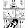 【漫画】日常ろぐ。~入浴施設でスゴイ美少女を見かけたら…~