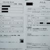 受験票到着【キャリアコンサルタント試験】