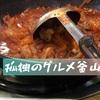 釜山 ドラマご飯!孤独のグルメで紹介されたナッコプセのお店!おススメです♡